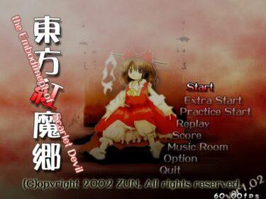 【東方Project】紅魔郷・妖々夢・永夜抄をWin10でプレイする方法 【Windows10】