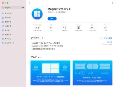 【おすすめ】Macの画面分割を行う便利な有料アプリ「Magnet」